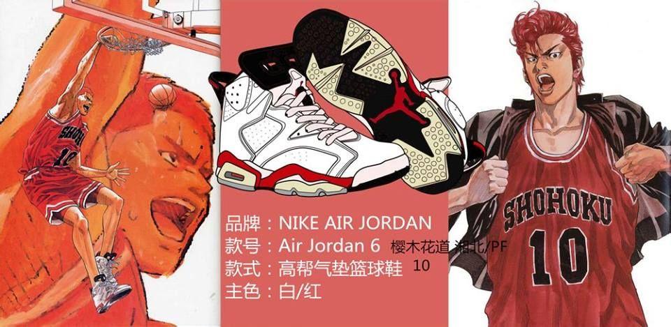 Sakuragi Hanamichi slam dunk nike air jordan 6 | Nike air