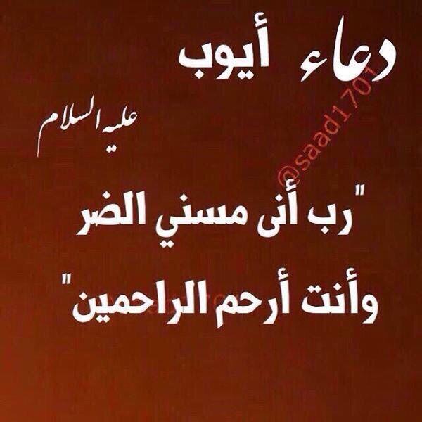 دعاء سيدنا أيوب Islamic Quotes Beautiful Arabic Words Islamic Quotes Quran