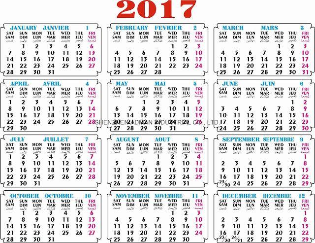 2017 Islamic Calendar Calendar 2017 Hijri 1438