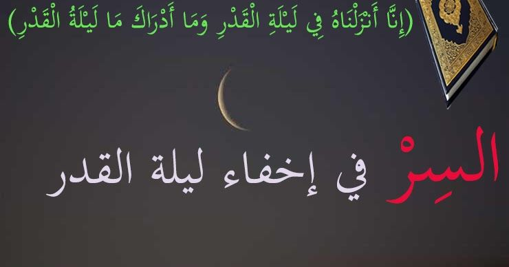 ليلة القدر قال الله تعالى إنا أنزلناه في ليلة مباركة إنا كنا منذرينفيها يفرق كل أمر حكيمأمرا من عندنا إنا كن Laylat Al Qadr Arabic Calligraphy Calligraphy
