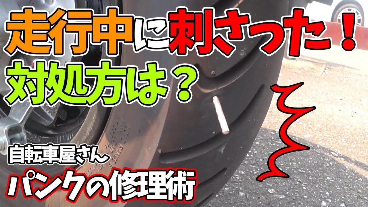 タイヤに鉄の棒が刺さった 対処法を知って修理diyに活用だ パンク 釘 パンク 対処 修理