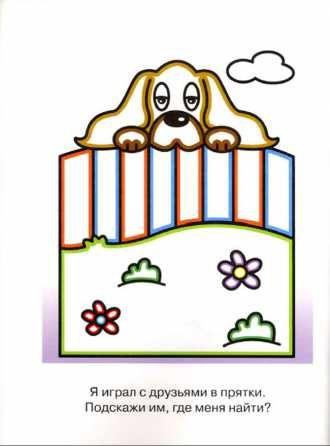 раскраска собачка для малышей распечатать бесплатно ...