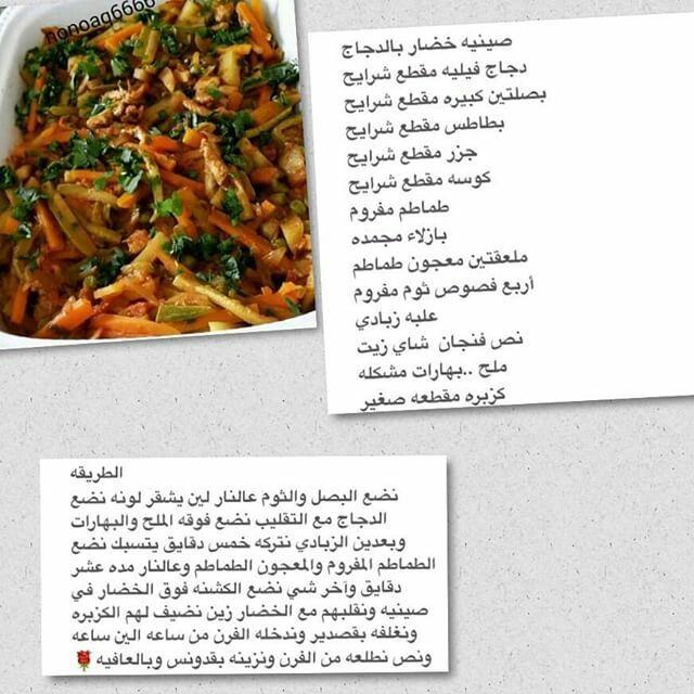 صينية دجاج بالخضار Cooking Arabic Food Recipes