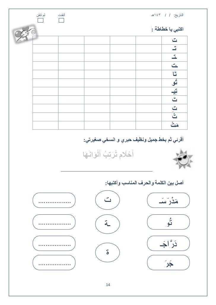ورقة عمل مقاطع طويلة חיפוש Google All About Me Worksheet Arabic Lessons Arabic Language