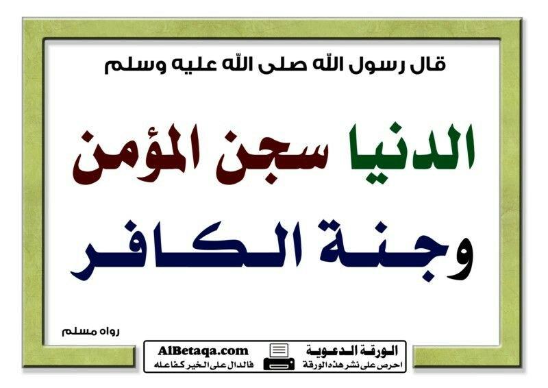 الدنيا سجن المؤمن وجنة الكافر Ahadith Hadith Peace Be Upon Him