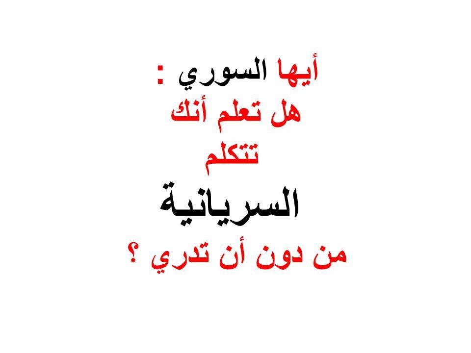 أيها السوري هل تعلم أنك تتكلم السريانية من دون أن تدري موسوعة ابن خانكان Arabic Calligraphy Syrian Calligraphy