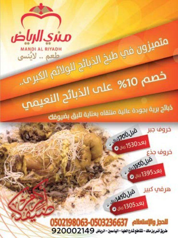 خصم 10 على الذبائح النعيمي في مطعم مندي الرياض عروض المطاعم Https Www 3orod Today Saudi Arabia Offers D8 Ae D8 B5 D9 85 10 D8 B9 Jus Al Riyadh 10 Things