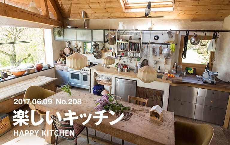 Casa Brutus No 208 試し読みと目次 リビング キッチン 造作