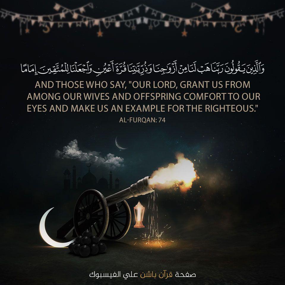 في 6 رمضان 2020 I الل ه م اج ع ل ن ا ل ل م ت ق ين إ م ام ا Islamic Pictures Quran Movie Posters