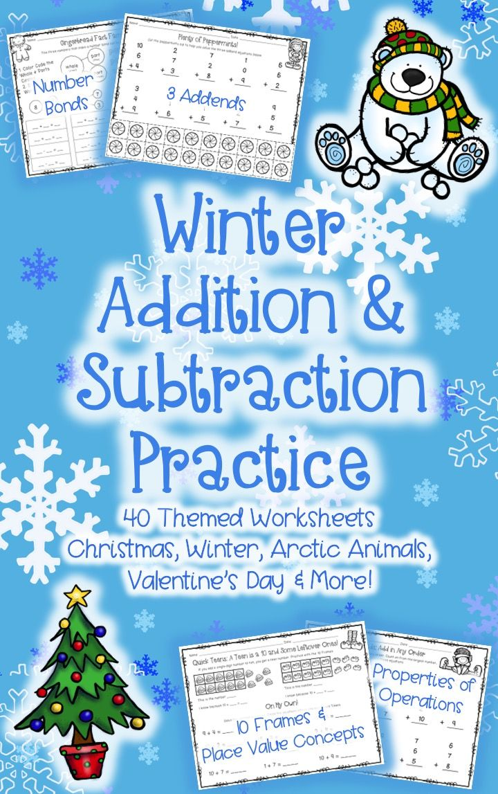 Winter Math Worksheets: Practice addition and subtraction strategies ...
