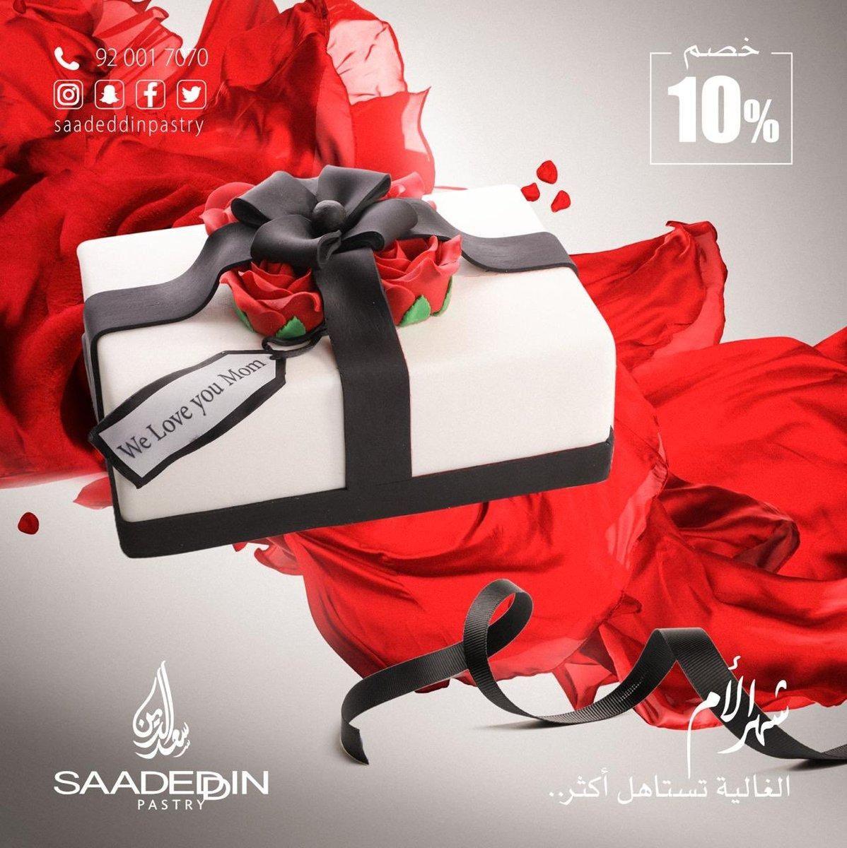 عروض عيد الام خصم 10 في حلويات سعد الدين على كل المنتجات عروض اليوم Gift Wrapping Bags Gym Bag