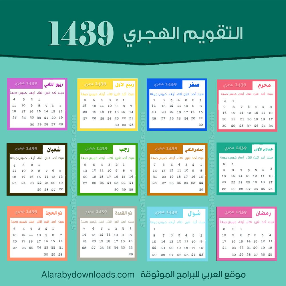 Pin By العربي للبرامج الموثوقة On Draw Hijri Calendar Calendar Periodic Table