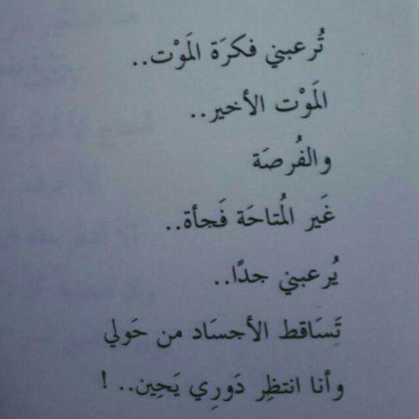 Image Result For اللهم أحسن خاتمتنا اللهم توفنا وأنت راض عنا Quotes Arabic Calligraphy Math