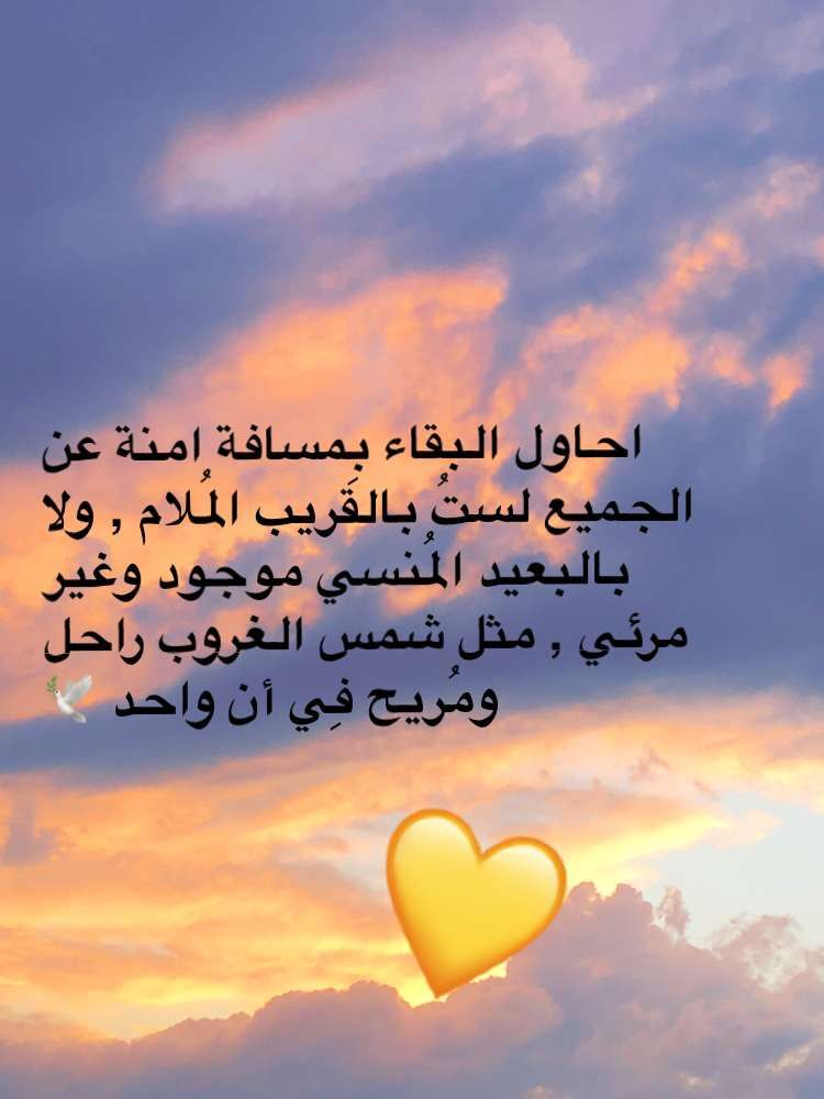 Pin By Nour Kharsa On اقتباسات Beautiful Arabic Words Book Quotes Quotations