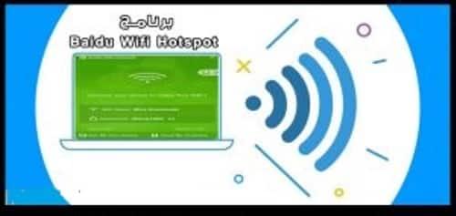 Baidu Wifi Hotspot 2020 Latest Free Download And Softwear Rivew Hotspot Wifi Digital Network Wireless Networking