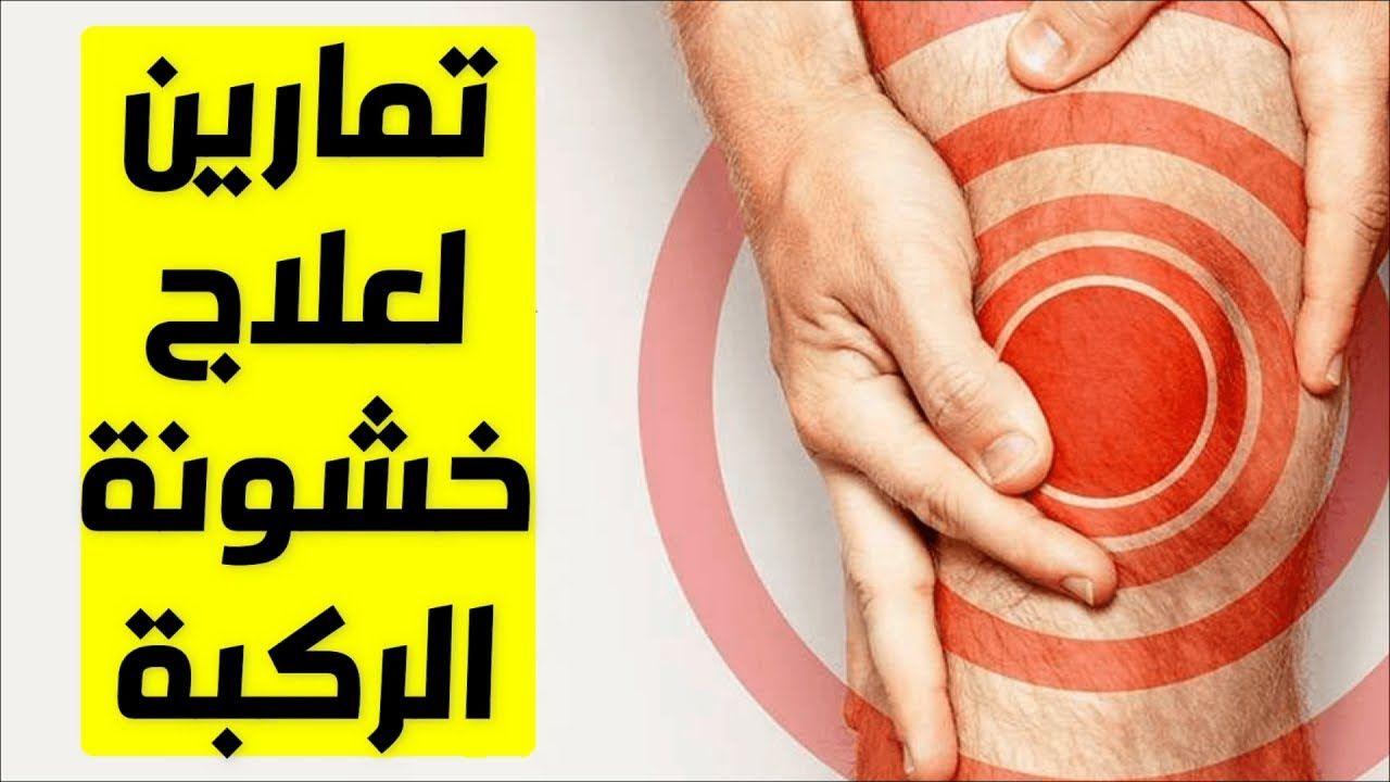 تمارين طقطقة الركبة تمارين خشونة الركبة وعلاجها علاج احتكاك الركبة ف Thumb Thumbs Up