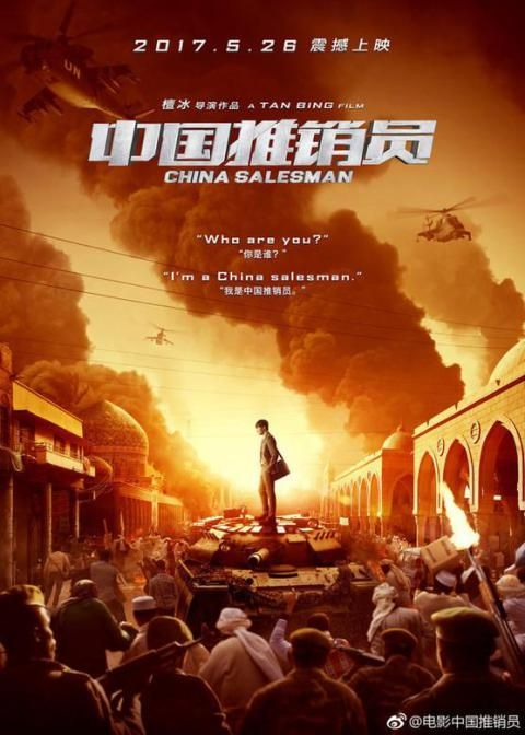 Nonton movie china salesman 2017 subtitle indonesia layarkaca21 movie stopboris Images