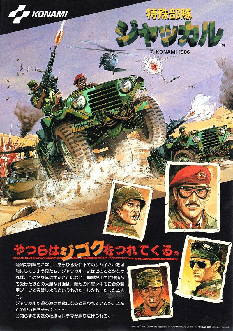 Jackal (Konami, 1986) #arcade #flyer #japanese #art #retro
