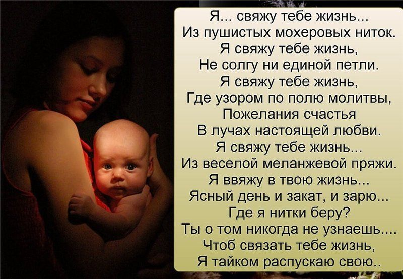 Картинки смыслом о жизни маме
