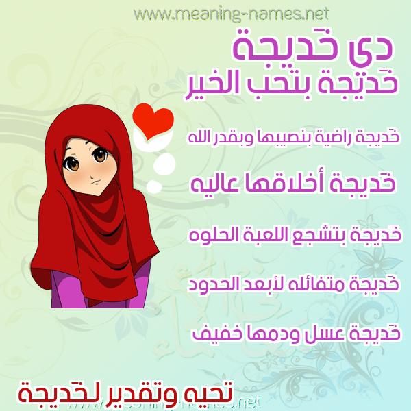 معنى اسم خديجة وشخصيتها في علم النفس In 2021