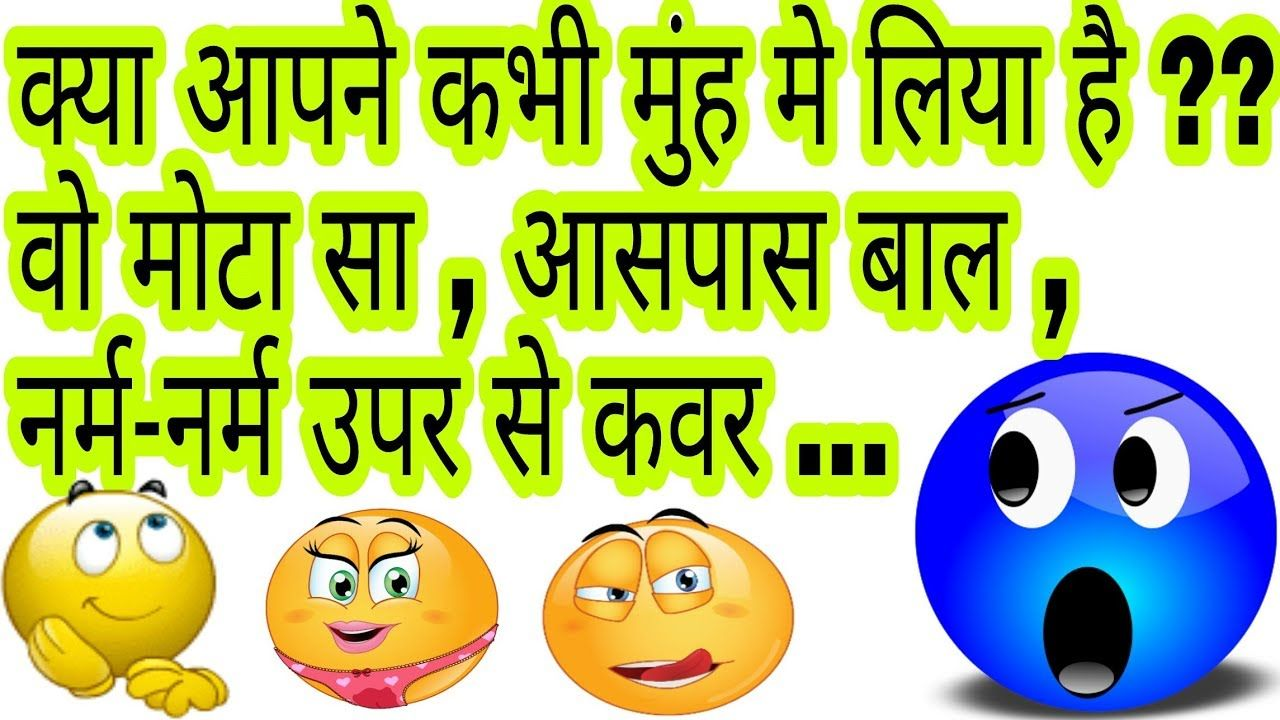 Riddles With Answers In Hindi Double Meaning Questions Funny Questio Riddles With Answers Double Meaning Riddles