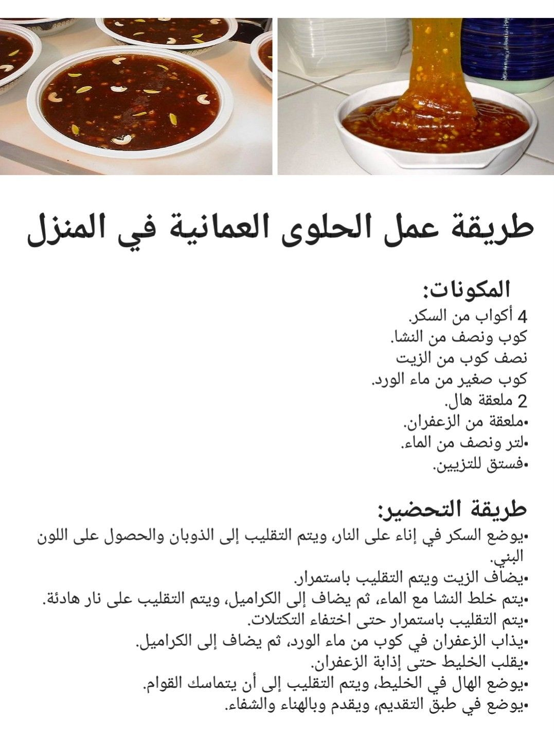 طريقة عمل الحلوى العمانية في المنزل Cookout Food Cooking Recipes Arabic Food