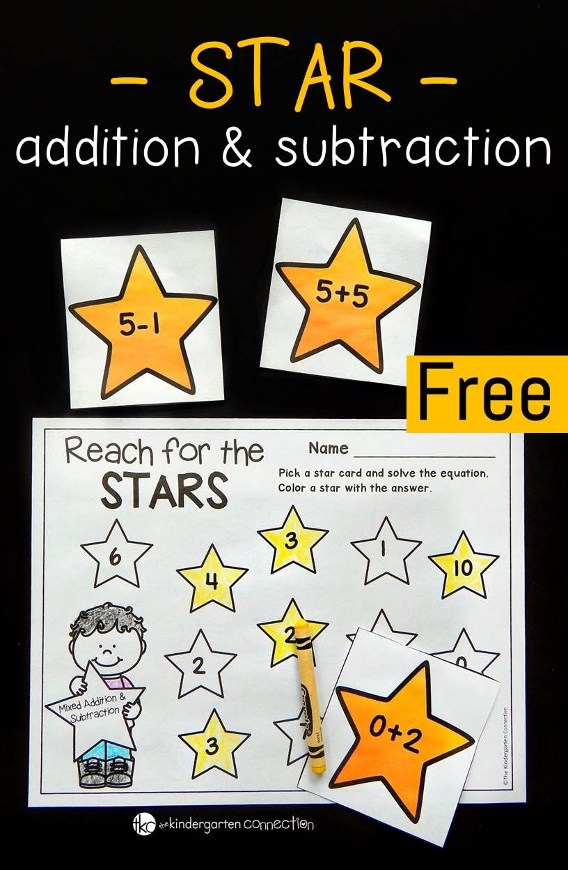 Star Themed Printable Math Facts Game Math Fact Games Math Facts Math Subtraction [ 1248 x 816 Pixel ]