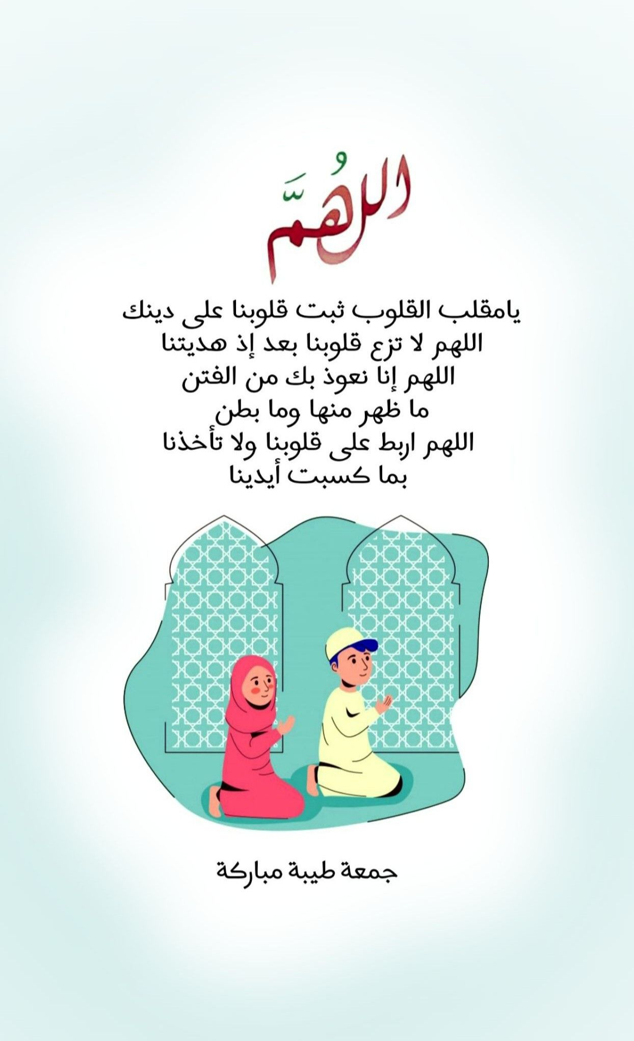 اللهم ثبت قلبي على دينك By Nqaa012 Wallpaper Quotes Plants Instagram