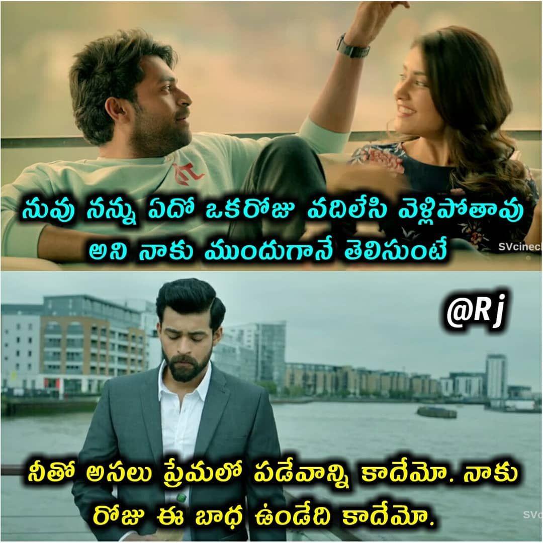 Loverstelugu Love Lovefailure Teluguquotes Telugudialogues Telugumemes Love Failure Quotes Memes