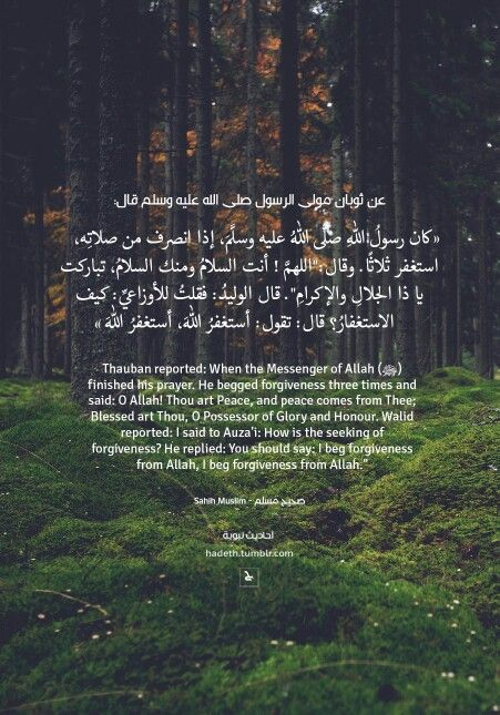 الإستغفار بعد الصلاة Hadith Quotes Islam Facts Hadith In English