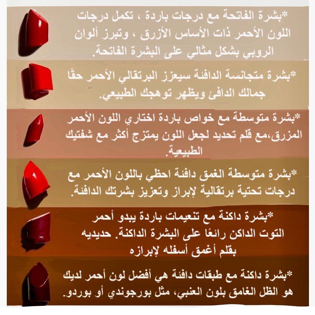 Elle Dz On Instagram من اكثر احمر شفاه يناسب لون بشرتك بشرة فاتحة مع درجات باردة تكمل درجات اللون الأحمر ذات الأساس الأزرق البشرة الفاتحة وتبر Lipstick