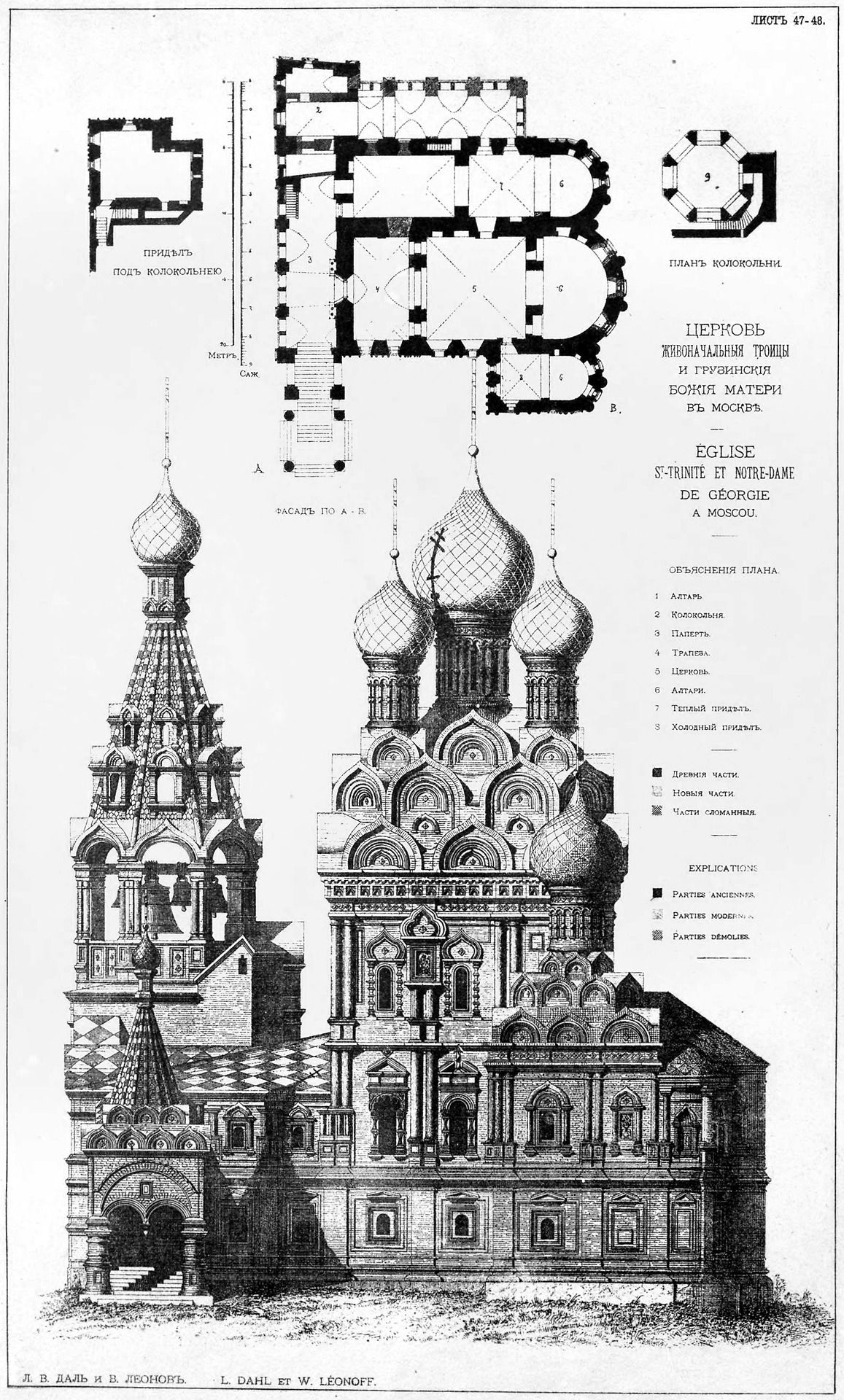 Plan and elevation of the Church of the Trinity and Our