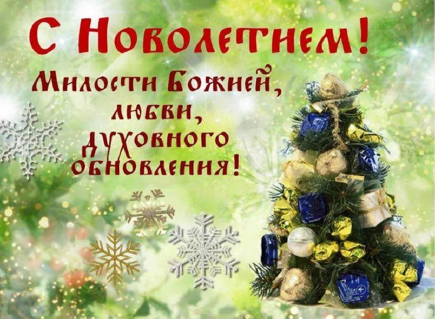 pravoslavnie-otkritki-pozdravleniya foto 10