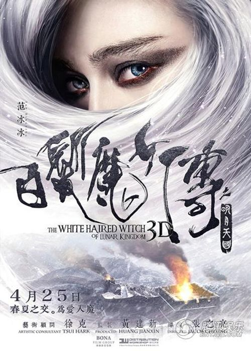 the white haired witch of lunar kingdom vostfr