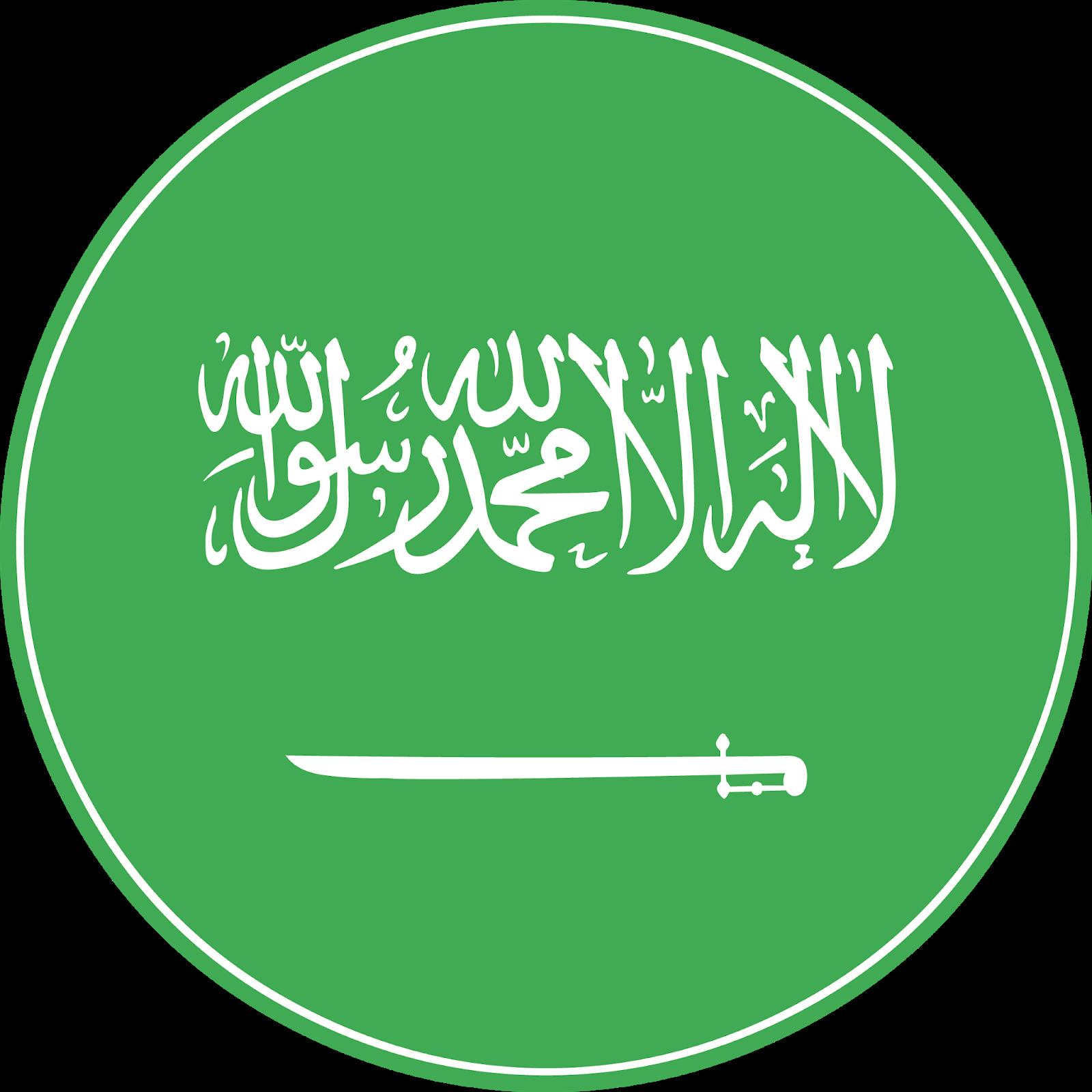صور وخلفيات علم السعودية اجمل الصور لعلم السعودية 2018 الصور Saudi Arabia Flag Album Logos