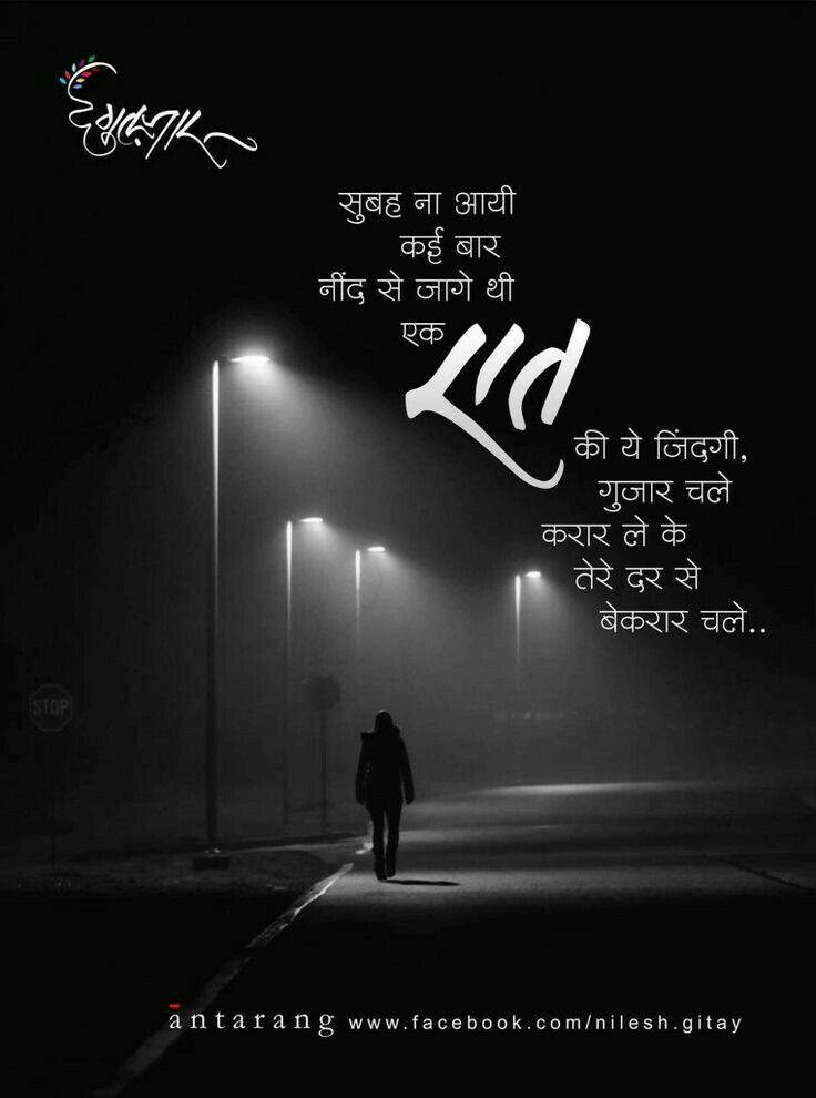 Beautiful Quotes On Light And Darkness In Hindi