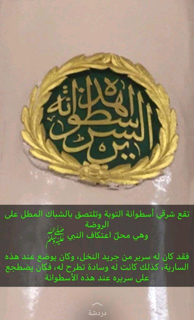 Mr E Ali Adli Kullanicinin المسجد النبوي Panosundaki Pin