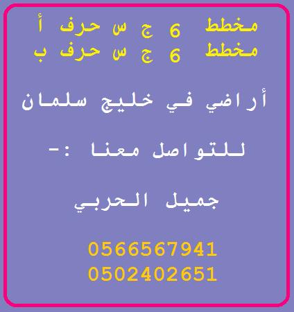 أراضي في مخطط 6 ج س أ ب للبيع اراضي بمخطط 6 ج س أ مخطط