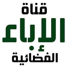 تردد قناة الاباء 2020 الجديد تعرف على تردد قناة الإباء على النايل سات Gaming Logos Logos