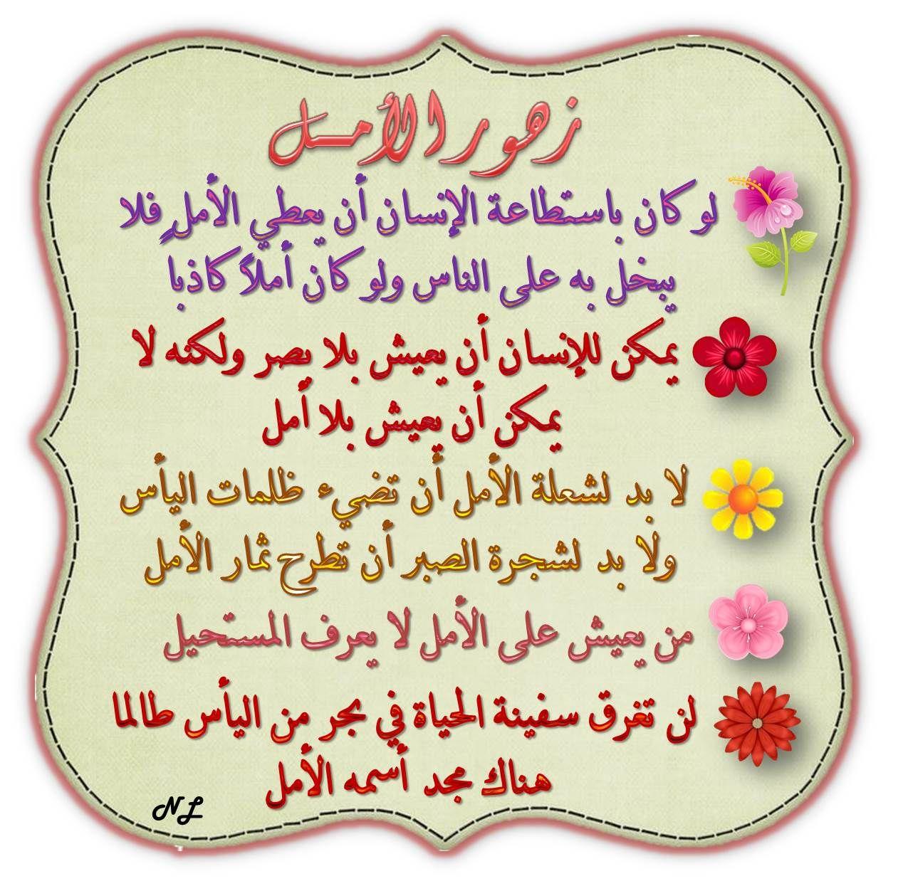 زهور الأمــل لو كان باستطاعة الإنسان أن يعطي الأمل فلا يبخل به على الناس ولو كان أملا كاذبا يمكن للإنسان أن يعيش بلا بصر ول Calligraphy Arabic Calligraphy