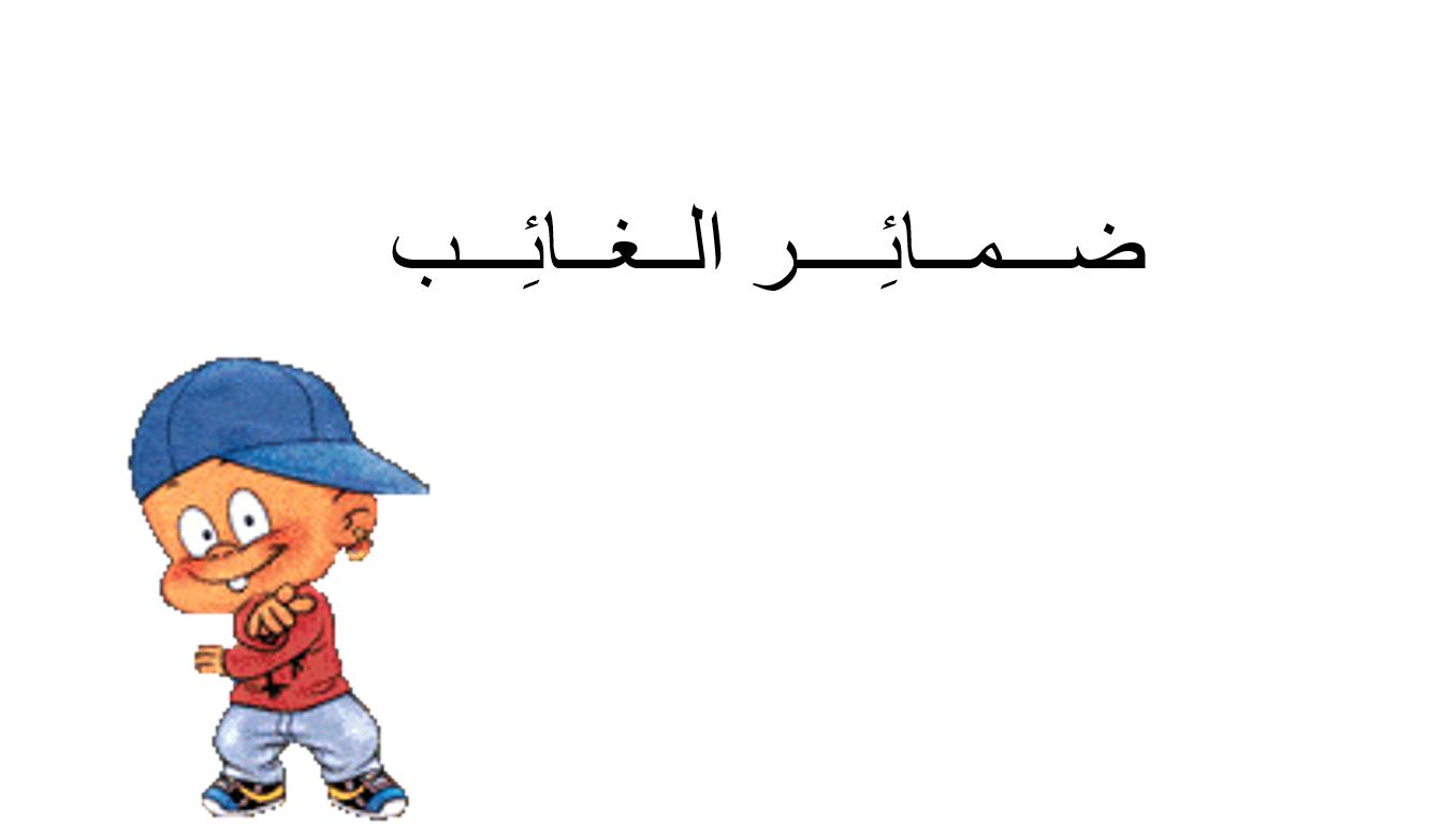 بوربوينت ضمائر الغائب للصف الثاني والثالث مادة اللغة العربية Phonics Jolly