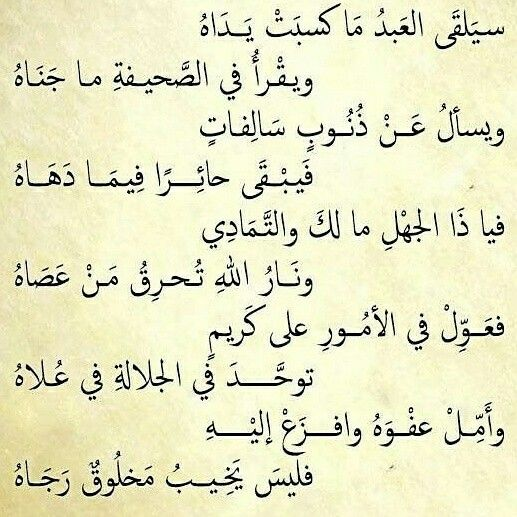 Pin By كل جميل قصير On Nice Collection Arabic Typing Quotes Islam Hadith