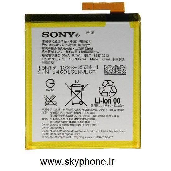 خرید باطری اصلی سونی Sony Xperia M4 Aqua Lis1576erpc