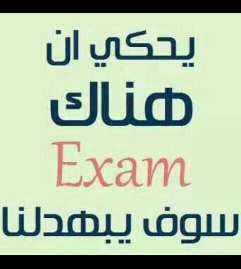 يحكى أن هناك Exam سوف يبهدلنا Funny Picture Jokes Funny Words Funny Arabic Quotes