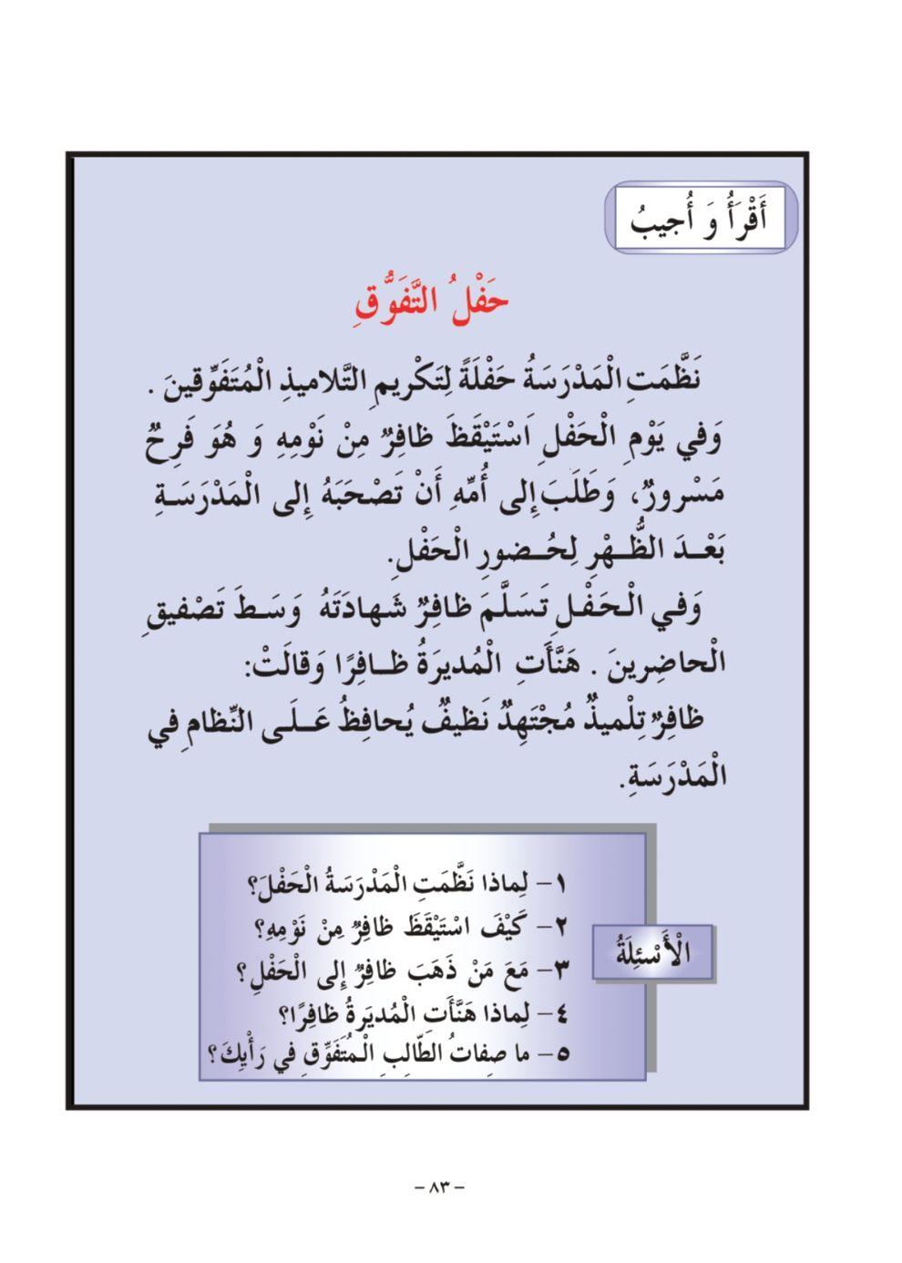 اللغة العربية للصف الأول الابتدائي الجزء الثاني Ebook Ramadan Books