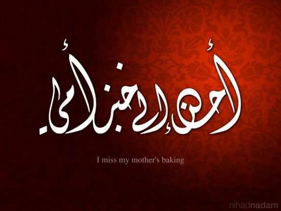أحن إلى خبز أمي Arabic Calligraphy Design Calligraphy Design Arabic Calligraphy