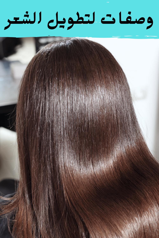 افضل وصفات لتطويل الشعر Long Hair Styles Hair Care Recipes Hair Lengths