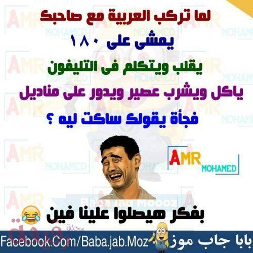 مجموعة تم تجميعها لكم من اجمل صور نكت مضحكة تحتوى على صور نكت مضحكة للاطفال وصور Jokes Quotes Funny Arabic Quotes Arabic Funny