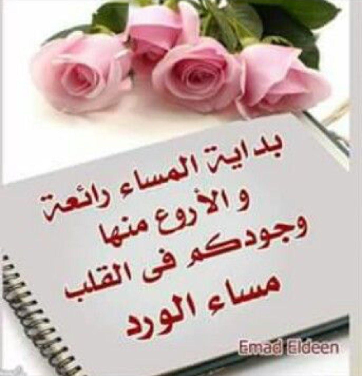 مساء الورد Good Morning Gorgeous Good Morning Good Night Good Evening