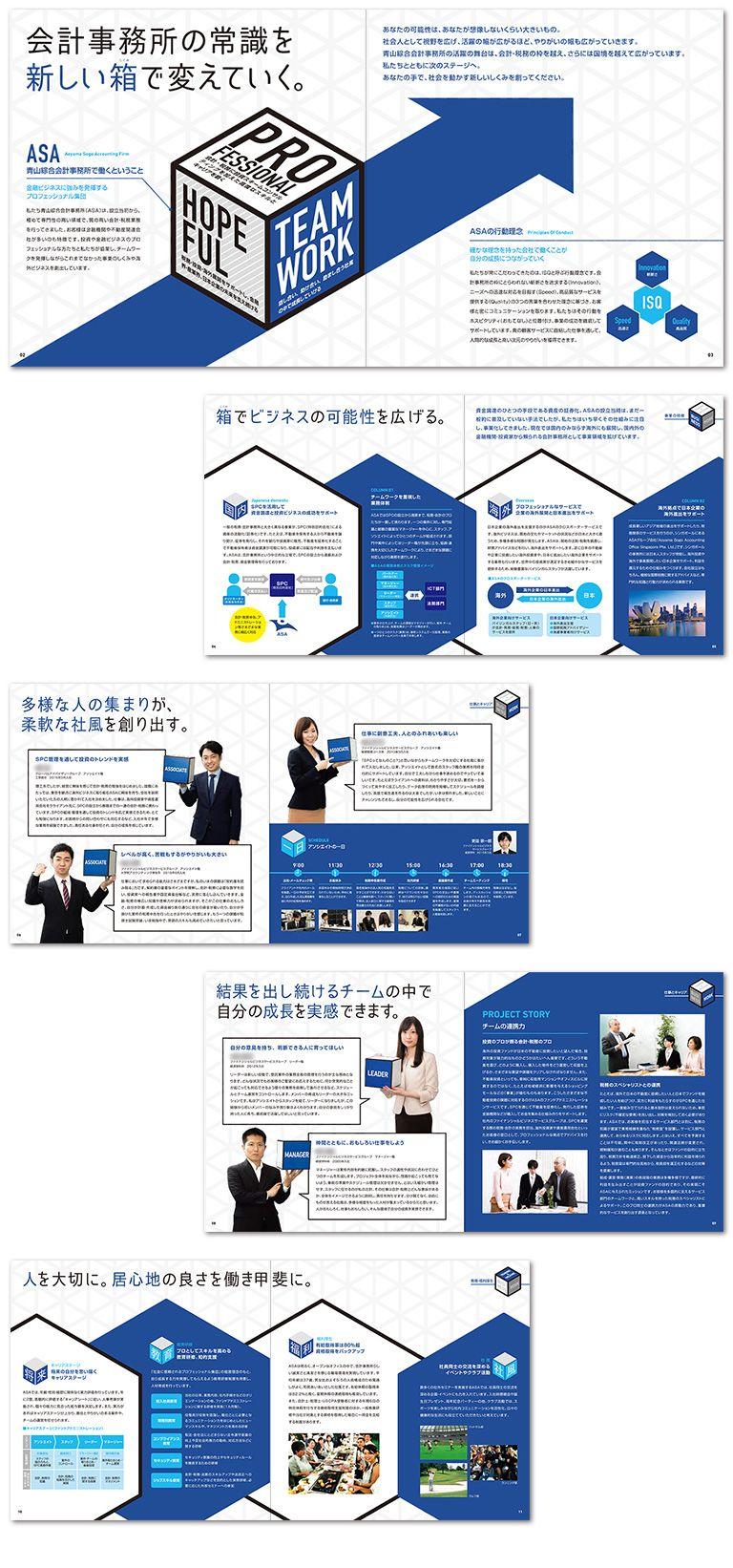 spc会計事務所の採用パンフレット作成実績 prints pinterest